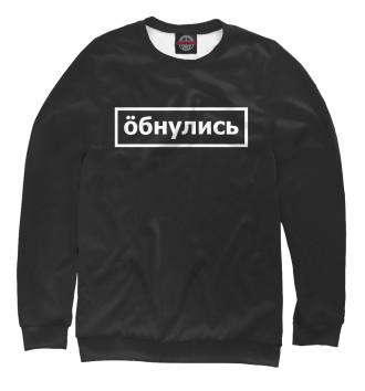 Женский Свитшот Обнулись