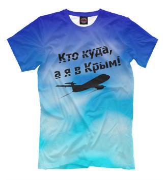 Мужская Футболка Кто куда, а я в Крым!