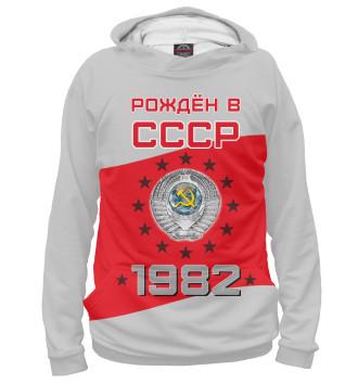 Мужское Худи Рождён в СССР - 1982