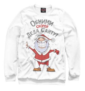 Мужской Свитшот Обними скорей Деда Санту!