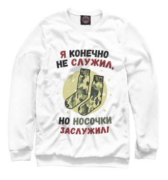 Женский Свитшот Подарок
