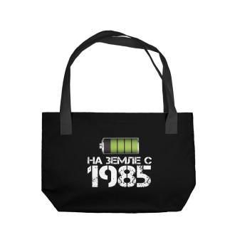 Пляжная сумка На земле с 1985
