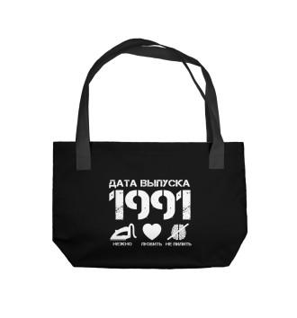 Пляжная сумка Дата выпуска 1991