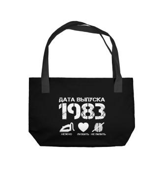 Пляжная сумка Дата выпуска 1983