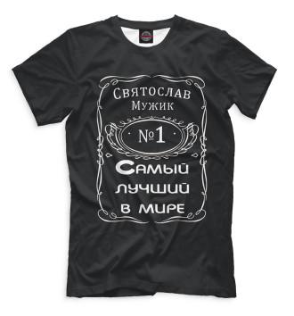 Мужская Футболка Святослав — самый лучший в мире