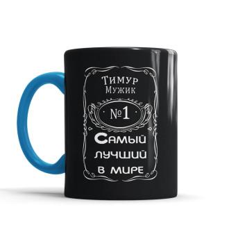 Кружка Тимур — самый лучший в мире