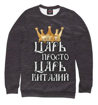 Женский Свитшот Царь Виталий