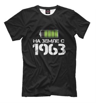 Мужская Футболка На земле с 1963