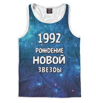 Мужская Борцовка 1992 — рождение новой звезды