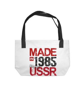 Пляжная сумка 1985 год рождения