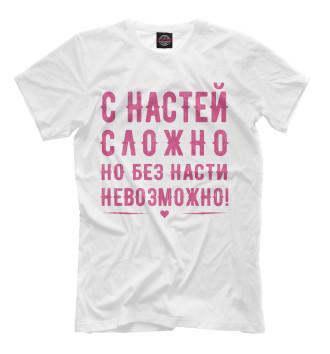 Мужская Футболка Настя