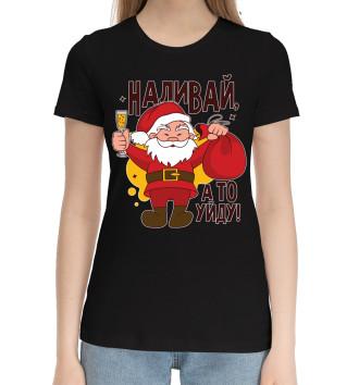 Женская Хлопковая футболка Наливай, а то уйду!