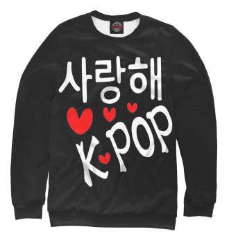 Женский Свитшот Люблю k-pop