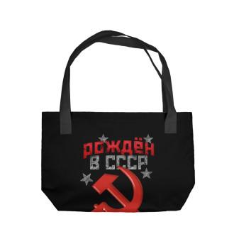 Пляжная сумка Рожден в СССР 1989