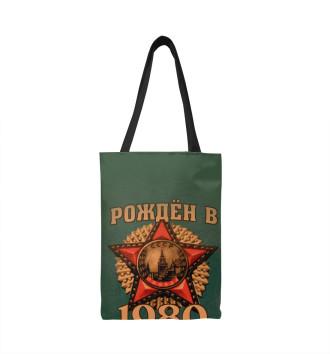 Сумка-шоппер Рожден в 1980