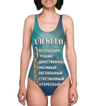 Женский Купальник-боди Комплименты Алексей