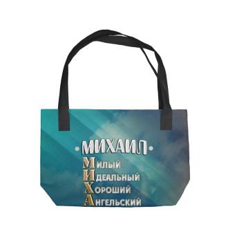 Пляжная сумка Комплименты Михаил
