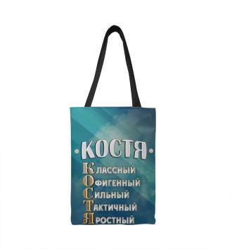 Сумка-шоппер Комплименты Костя