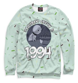 Женский Свитшот Задуваю свечи с 1994