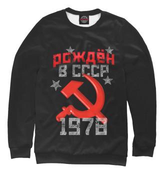Женский Свитшот Рожден в СССР 1978