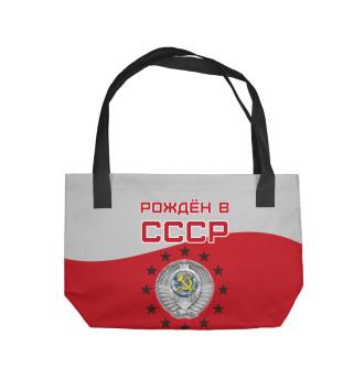Пляжная сумка Рождён в СССР - 1982