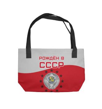 Пляжная сумка Рождён в СССР - 1983