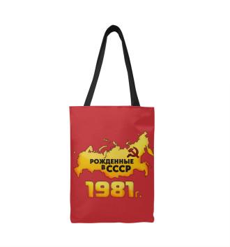 Сумка-шоппер Рожденные в СССР 1981