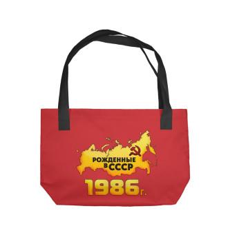 Пляжная сумка Рожденные в СССР 1986