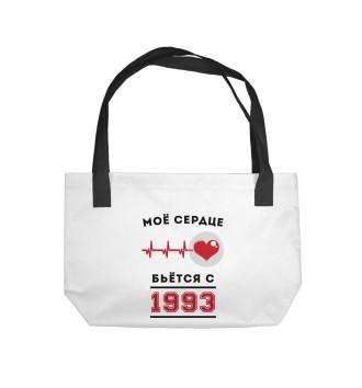 Пляжная сумка Моё сердце бьётся с 1993