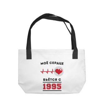 Пляжная сумка Моё сердце бьётся с 1995