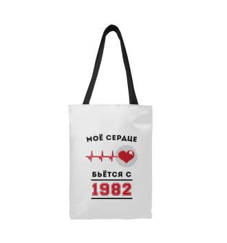 Сумка-шоппер Моё сердце бьётся с 1982