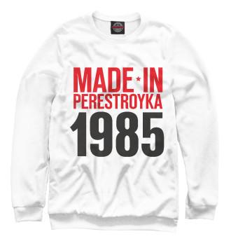 Женский Свитшот 1985 год рождения