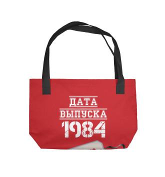 Пляжная сумка Дата выпуска 1984