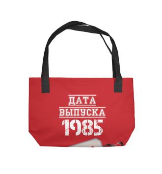 Пляжная сумка Дата выпуска 1985