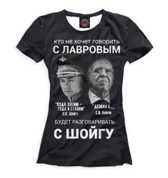 Женская Футболка Лучше говорить с Лавровым