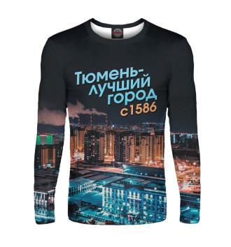Мужской Лонгслив Тюмень - лучший город