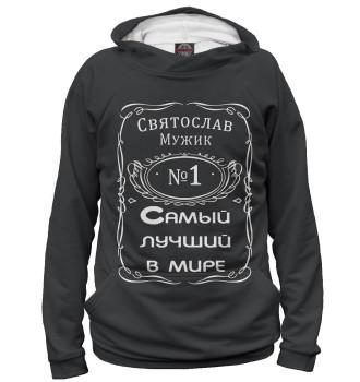 Женское Худи Святослав — самый лучший в мире