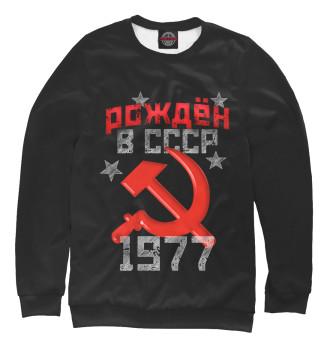 Женский Свитшот Рожден в СССР 1977