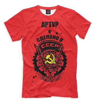 Мужская Футболка Артур — сделано в СССР