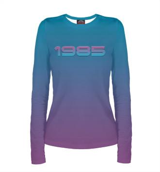 Женский Лонгслив 1985