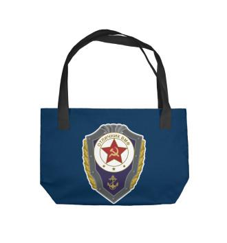Пляжная сумка Отличник ВМФ СССР