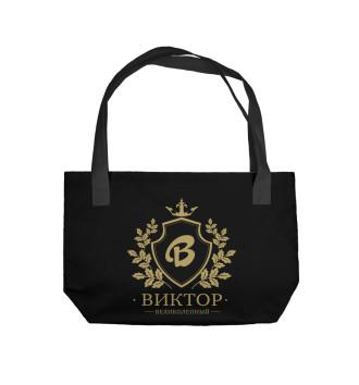 Пляжная сумка Виктор Великолепный
