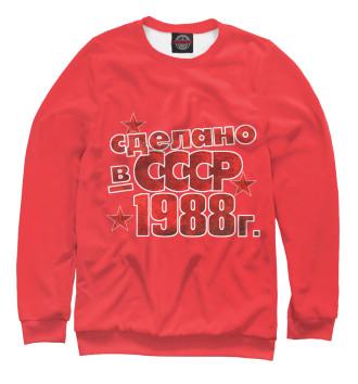 Женский Свитшот Сделано в СССР 1988
