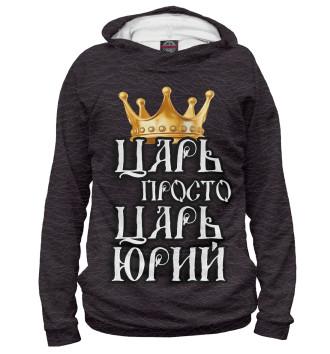 Мужское Худи Царь Юрий