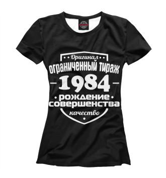 Женская Футболка Рождение совершенства 1984