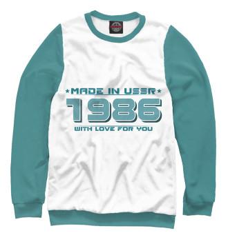 Мужской Свитшот Made in USSR 1986