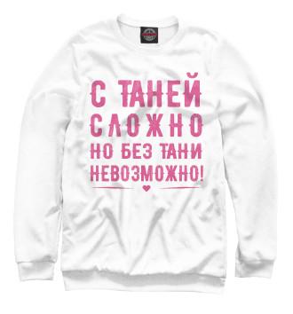 Женский Свитшот Таня