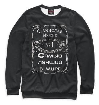 Женский Свитшот Станислав — самый лучший в мире