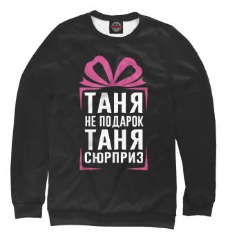 Женский Свитшот Таня не подарок - Таня сюрприз