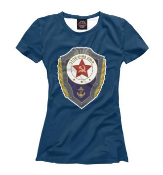 Женская Футболка Отличник ВМФ СССР